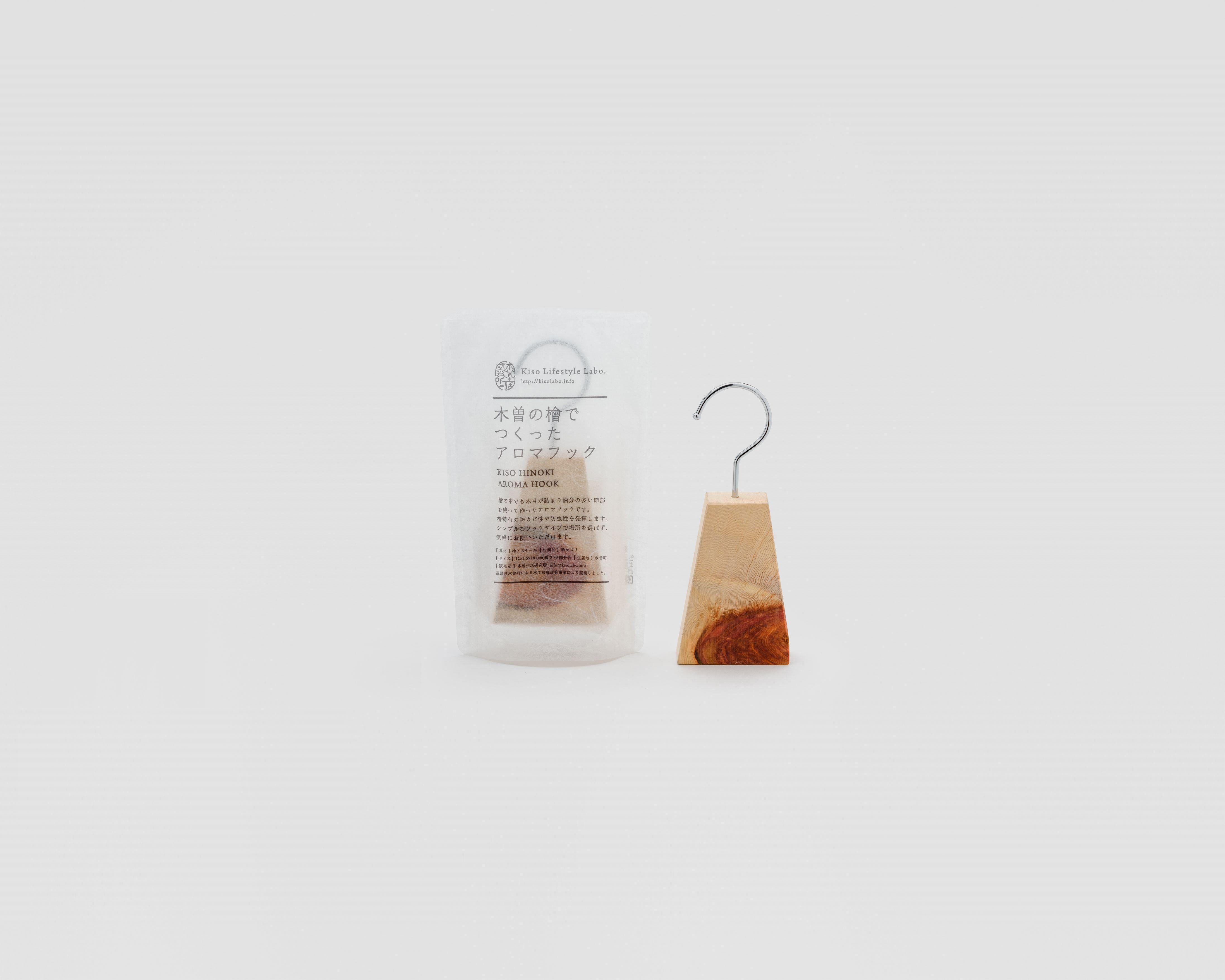 木曽の檜でつくったアロマフック03